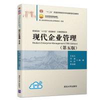 现代企业管理(第五版)