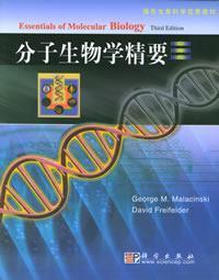 分子生物学精要(影印版)英文版
