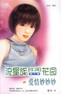 流星族休闲花园第三辑:爱情妙妙妙(77)