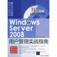 Windows Server 2008用户管理实战指南