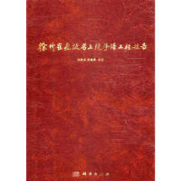 徐州崔焘故居上院修缮工程报告