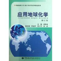 应用地球化学-修订版