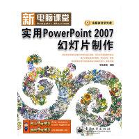 新电脑课堂--实用PowerPoint 2007幻灯片制作(含光盘)