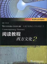 阅读教程 西方文化2/新思路英语专业系列教材