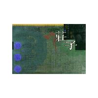 庄子——中国国粹精华系列