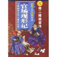 官场现形记:傅二棒槌留洋(6)/漫画清末四大谴责小说