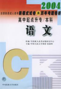 2004年全国各类成人高考新模式试卷及历年考题精析:语文