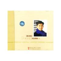 Danny「陈百强」纪念专辑(下)(CD)
