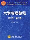大学物理教程 第二册 第二版
