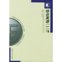 综合英语一(下册)(2000年)(内容一致,印次、封面或原价不同,统一售价,随机发货)