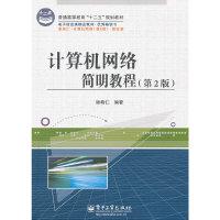 计算机网络简明教程(第2版)