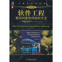 软件工程-面向对象和传统的方法-原书第8版