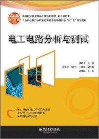 电工电路分析与测试