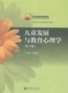 儿童发展与教育心理学(第2版)