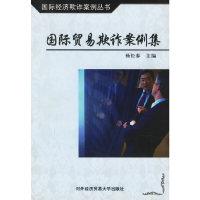 国际贸易欺诈案例集