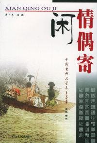 闲情偶寄——中国古典文学名著荟萃