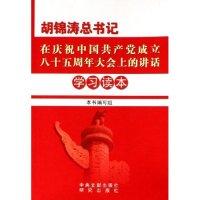 胡锦涛总书记在庆祝中国共产党成立八十五周年大会上的讲话学习读本