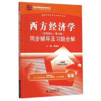西方经济学(宏观部分·第六版)同步辅导及习题全解