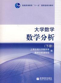 大学数学数学分析(下)