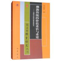 儒道释博士论文丛书·佛教传统的价值重估与重建:太虚与印顺判教思想研究