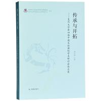 传承与开拓:复旦大学第四届中国文论国际学术研讨会论文集