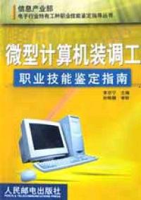 微型计算机装调工职业技能鉴定指南