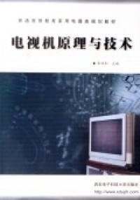 电视机原理与技术
