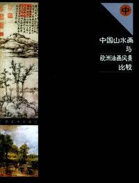 中国山水画与欧洲油画风景比较(中)