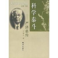 科学泰斗(严济慈传)/浙江文化名人传记丛书
