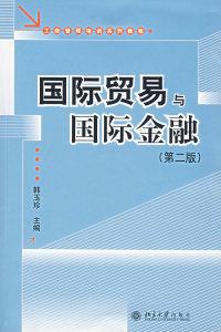 国际贸易与国际金融(第二版)