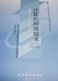 计算机网络技术(课程代码 2141)(2005年版)(内容一致,印次、封面或原价不同,统一售价,随机发货)