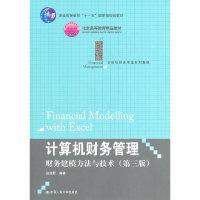 计算机财务管理——财务建模方法与技术(第三版)