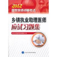 2012-乡镇执业助理医师应试习题集-国家医师资格考试