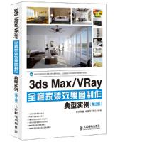 3ds Max/Vray全套家装效果图制作典型实例(第2版)