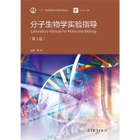 分子生物学实验指导-(第3版)