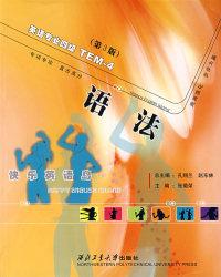 英语专业四级(第3版)语法