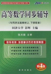 高等数学同步辅导(与同济五版教材上下册配套)同济大学(最新修订第4版)