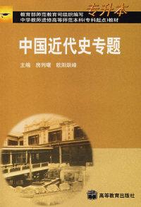 中国近代史专题(专升本)