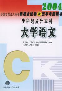 2004年全国各类成人高考新模式试卷及历年考题精析-专科起点升本科:大学语文