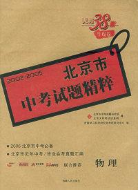 天利38套:北京市中考试题精粹:物理(2006北京市中考必备)