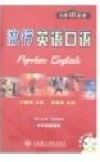 大家说英语系列丛书:流行英语口语