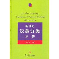 新世纪汉英分类词典