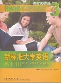 新标准大学英语3 视听说教程 (内容一致,印次、封面、原价不同,统计售价,随机发货)