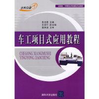 车工项目式应用教程(新课改·中等职业学校数控专业教材)