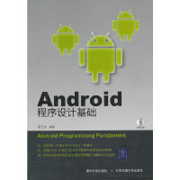 Android程序设计基础