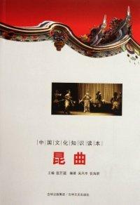 昆曲-中国文化知识读本