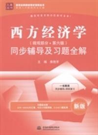 西方经济学(微观部分·第六版)同步辅导及习题全解(内容一致,印次、封面或原价不同,统一售价,随机发货)