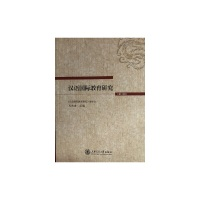 汉语国际教育研究(第1辑)
