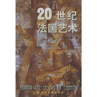 20世纪法国艺术/20世纪西方艺术丛书