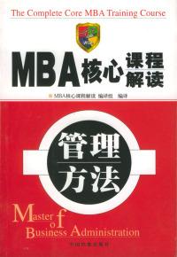 MBA核心课程解读--管理方法